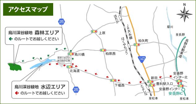 烏川渓谷緑地 アクセスマップ