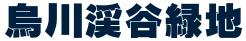長野県烏川渓谷緑地 公式サイト